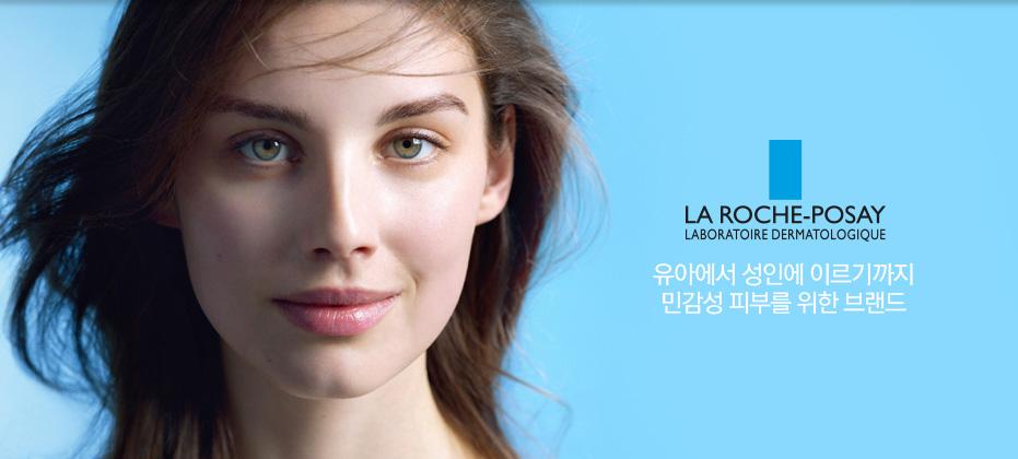 라로슈포제:유아에서 성인에 이르기까지 민감성 피부를 위한 브랜드