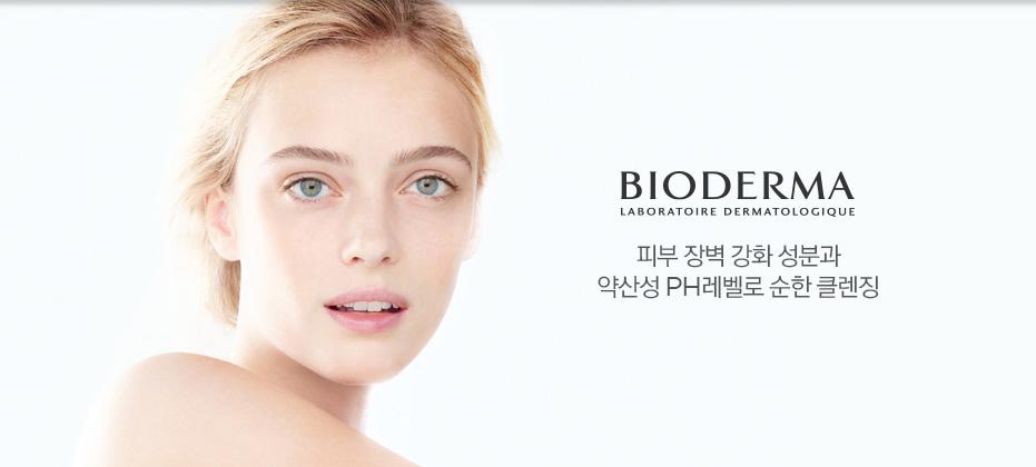 바이오더마:피부 장벽 강화 성분과 약산성 ph레벨로 순한 클렌징