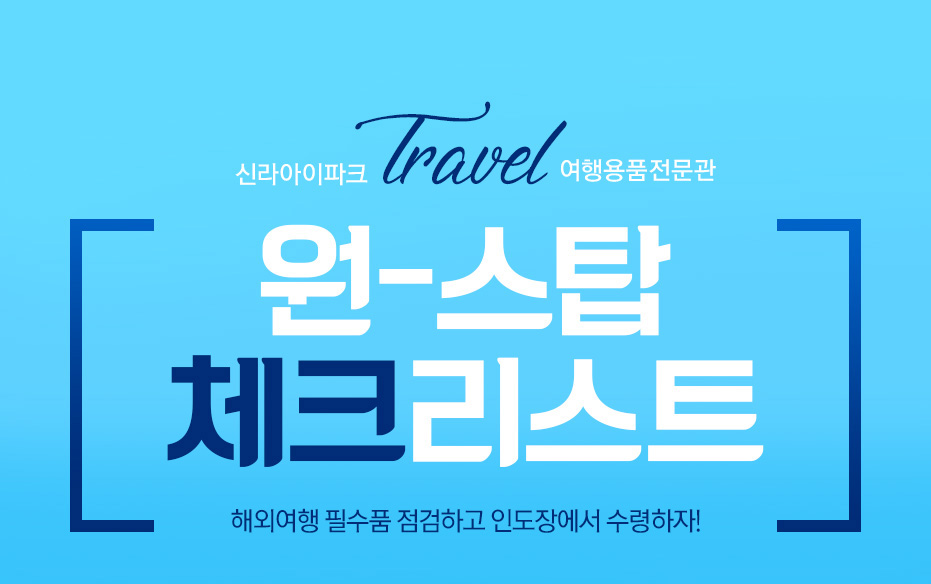 신라아이파크 Travel 여행용품 전문관, 원-스탑 체크리스트