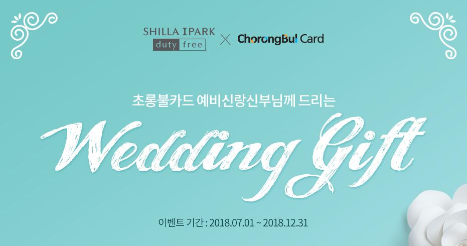 초롱불카드 예비신랑신부님께 드리는 Wedding Gift, 이벤트기간(2018년7월1일~2018년12월31일)