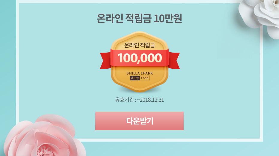 온라인 적립금 10만원, 유효기간(~2018년12월31일)