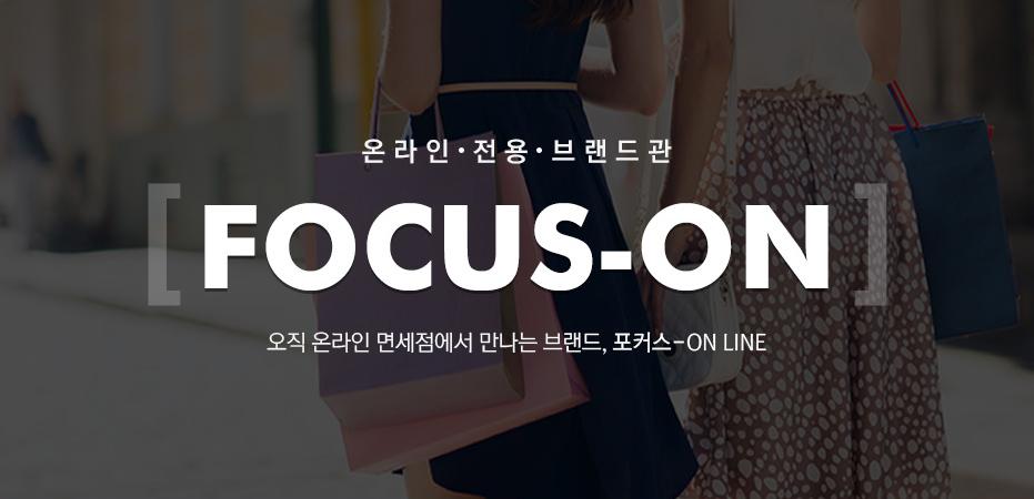 온라인 전용 브랜드관 Focus-on 오직 온라인 면세점에서 만나는 브랜드, 포커스-On Line