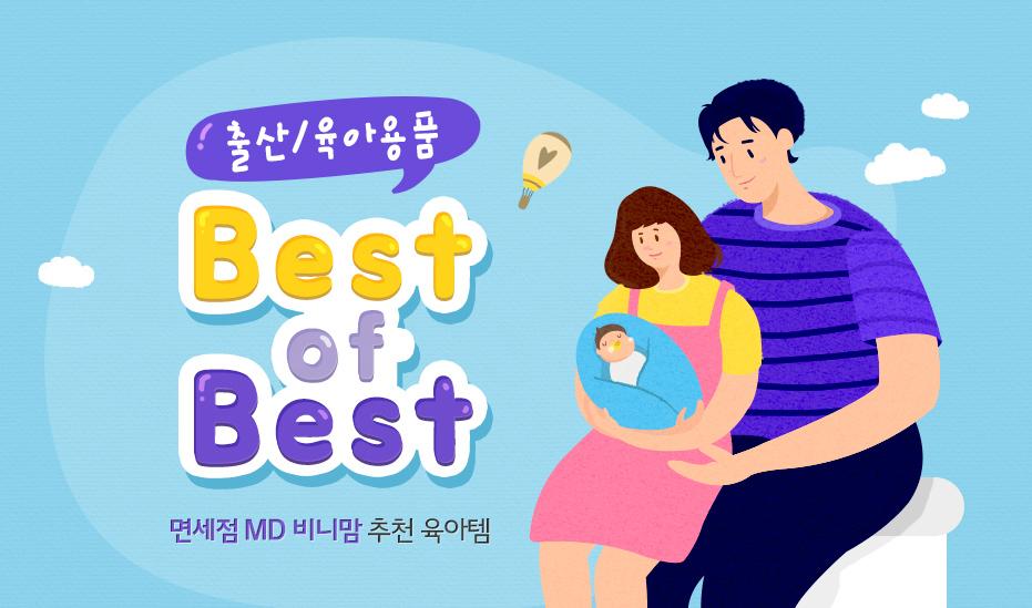 출산/육아용품 Best of Best 면세점 MD 비니맘 추천 육아템