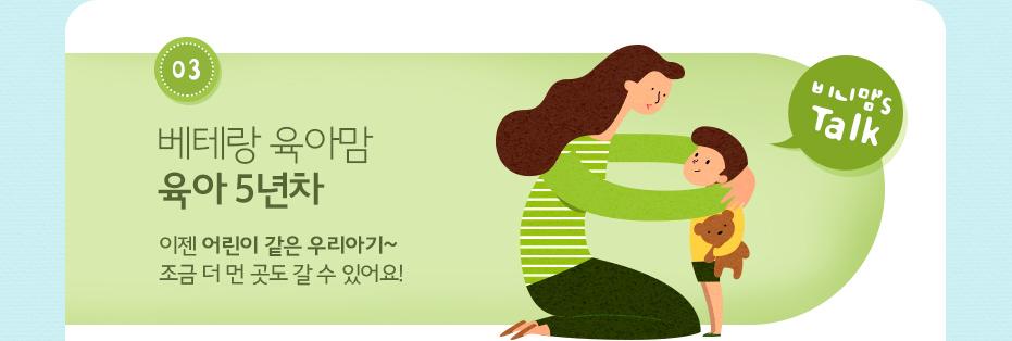 비니맘's Talk, 03 베테랑 육아맘 육아 5년차, 이젠 어린이 같은 우리아기~ 조금 더 먼 곳도 갈 수 있어요!