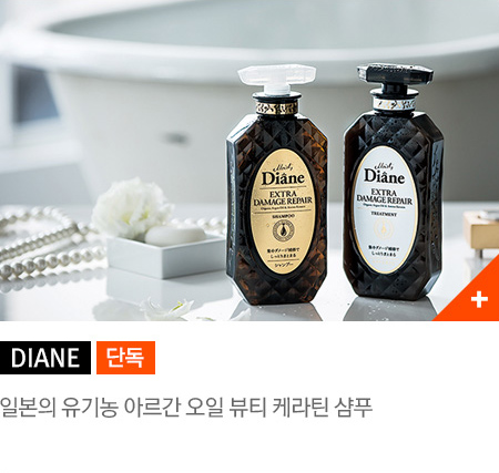 DIANE/단독, 일본의 유기농 아르간 오일 뷰티 케라틴 샴푸