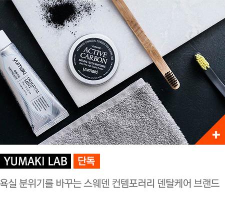YUMAKI LAB/단독, 욕실 분위기를 바꾸는 스웨덴 컨템포러리 덴탈케어 브랜드