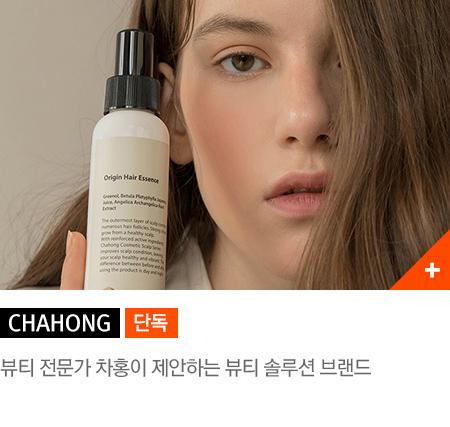 CHAHONG 뷰티 전문가 차홍이 제안하는 뷰티 솔류션 브랜드