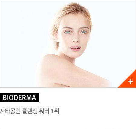 BIODERMA, 자타공인 클렌징 워터 1위