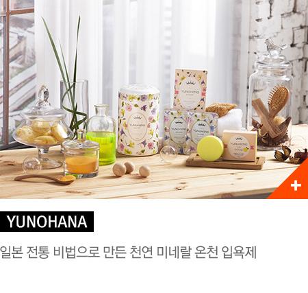 YUNOHANA 일본 전통 비법으로 만든 천연 미네랄 온천 입욕제