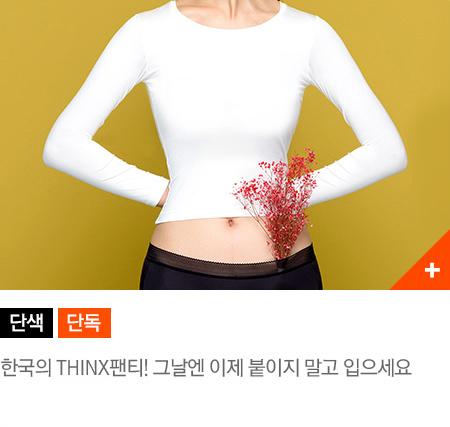 단색/단독, 한국의 THINX팬티! 그날엔 이제 붙이지 말고 입으세요