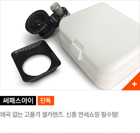써패스아이/단독, 왜곡 없는 고품격 셀카렌즈, 신흥 면세쇼핑 필수템!