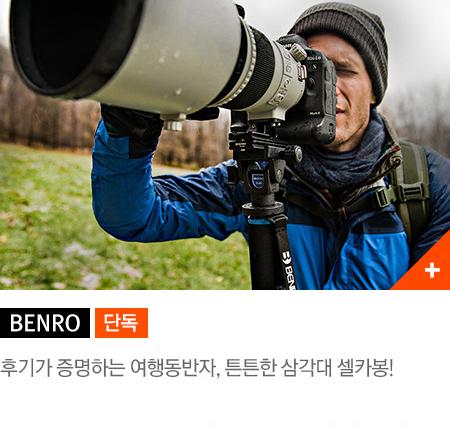 BENRO/단독, 후기가 증명하는 여행동반자, 튼튼한 삼각대 셀카봉!