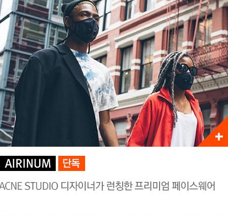 AIRNUM/단독, Acne Studio 디자이너가 런칭한 프리미엄 페이스웨어