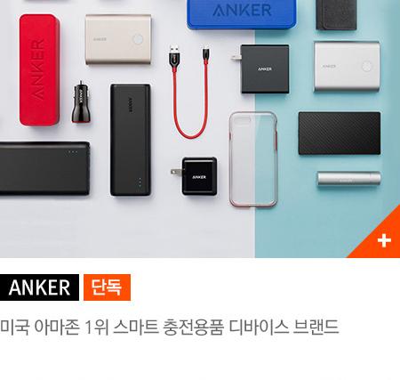 ANKER/단독, 미국 아마존 1위 스마트 충전용품 디바이스 브랜드