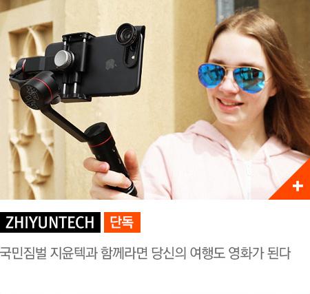 ZHIYUNTECH/단독, 국민짐벌 지윤텍과 함께라면 당신의 여행도 영화가 된다