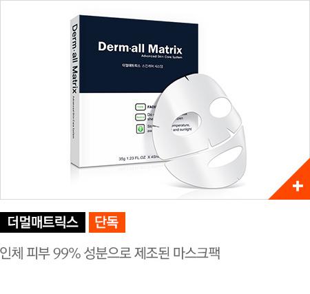 더멀매트릭스/단독, 인체 피부 99% 성분으로 제조된 마스크팩