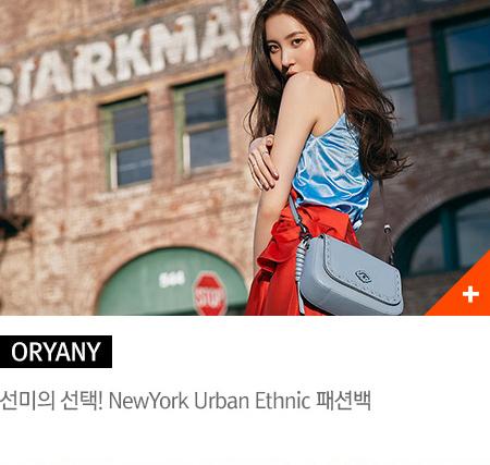 ORYANY, 선미의 선택! NewYork Urban Ethnic 패션백