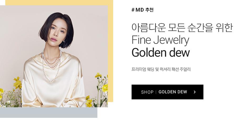 MD 추천, 아름다운 모든 순간을 위한 Fine Jewelry Golden dew, 프리미엄 웨딩 및 럭셔리 패션 주얼리