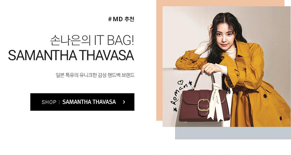 MD 추천, 손나은의 IT BAG! SAMANTHA THAVASA, 일본 특유의 유니크한 감성 핸드백 브랜드