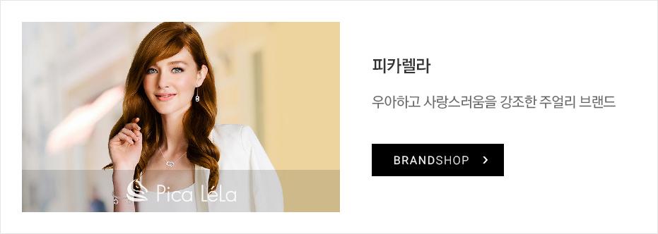 피카렐라, 우아하고 사랑스러움을 강조한 주얼리 브랜드