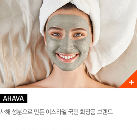 AHAVA, 사해 성분으로 만든 이스라엘 국민 화장품 브랜드