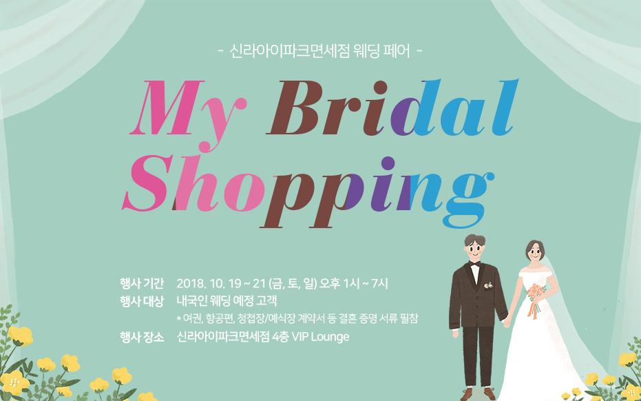 신라아이파크면세점 웨딩페어, My Bridal Shopping, 행사기간(2018년10월19일~21일 금토일 오후 1시~7시), 행사대상(내국인 웨딩예정고객, 여권, 항공편, 청첩장/예식장 계약서 등 결혼 증명서류 필참), 행사장소(신라아이파크면세점 4층 VIP Lounge)