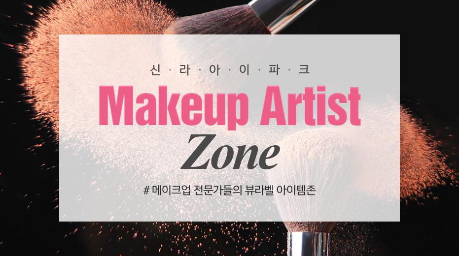 신라아이파크 makeup artist zone, 메이크업 전문가들의 뷰라벨 아이템존