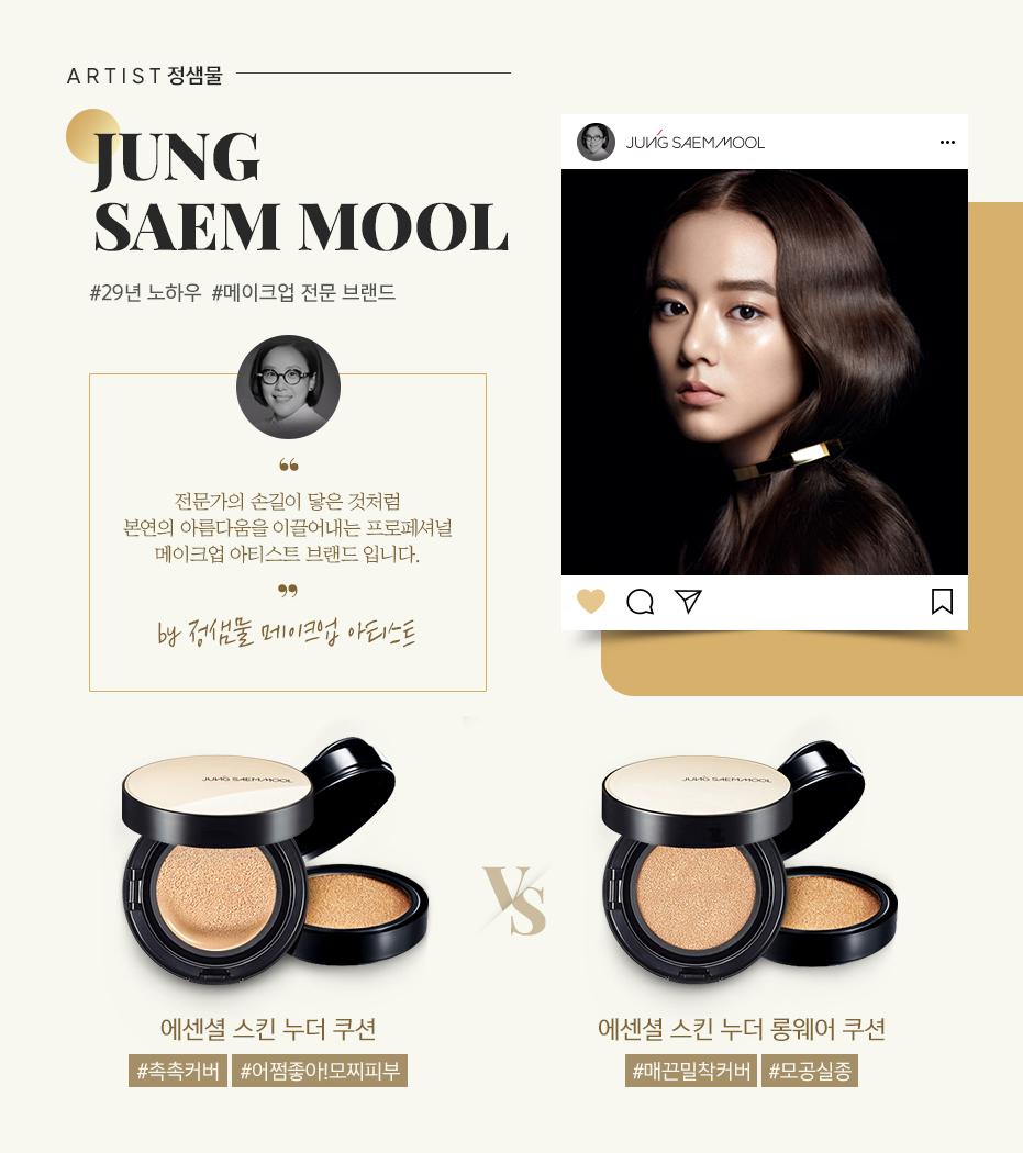 정샘물(jung saem mool):전문가의 손길이 닿은 것처럼 본연의 아름다움을 이끌어내는 프로패셔널 메이크업 아티스트 브랜드립니다. 에센셜 스킨 누더 쿠션, 에센셜 스킨누더 롱웨어 쿠션