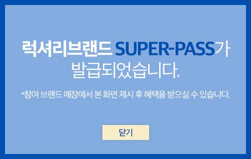 럭셔리 브랜드 SUPER-PASS가 발급되었습니다. 참여 브랜드 매장에서 본 화면을 제시 후 혜택을 받으실 수 있습니다.