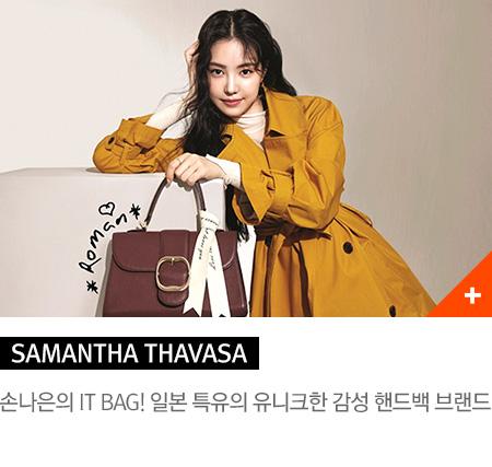 SAMANTHA THAVASA, 손나은의 IT BAG! 일본 특유의 유니크한 감성 핸드백 브랜드