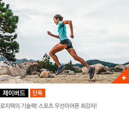 제이버드/단독, 로지텍의 기술력! 스포츠 무선이어폰 최강자