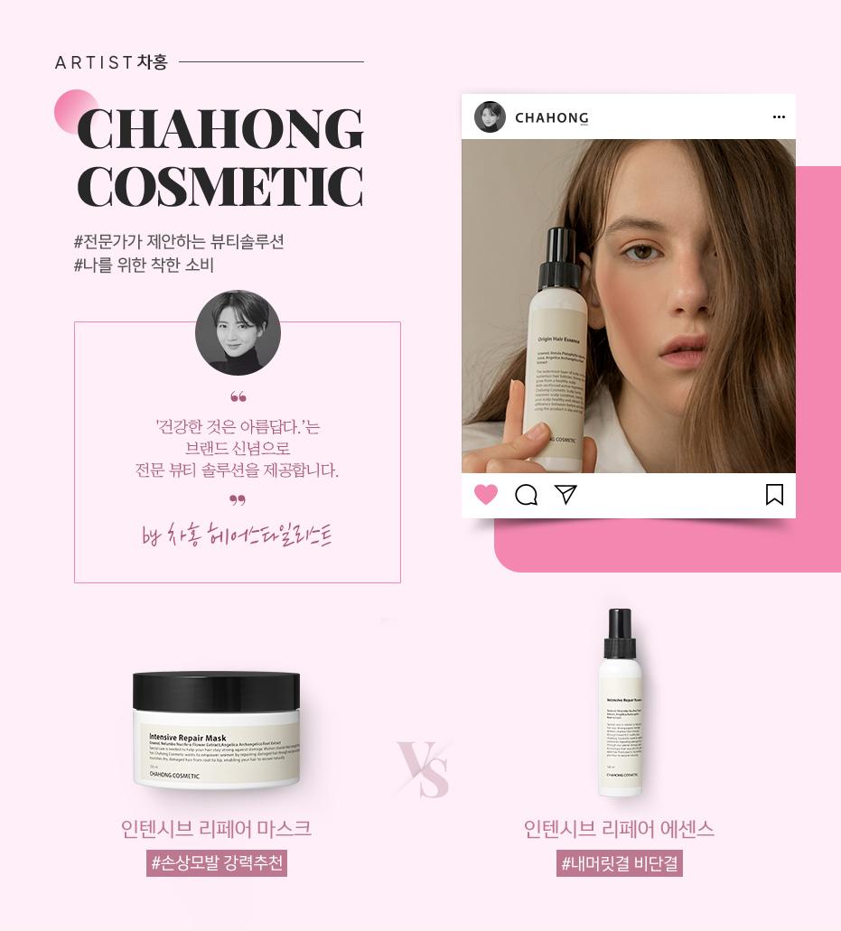 차홍(chahong cosmetic):건강한 것은 아름답다는 브랜드 신념으로 전문 뷰티 솔루션을 제공합니다. 인텐시브 리페어 마스크, 인텐시브 리페어 에센스
