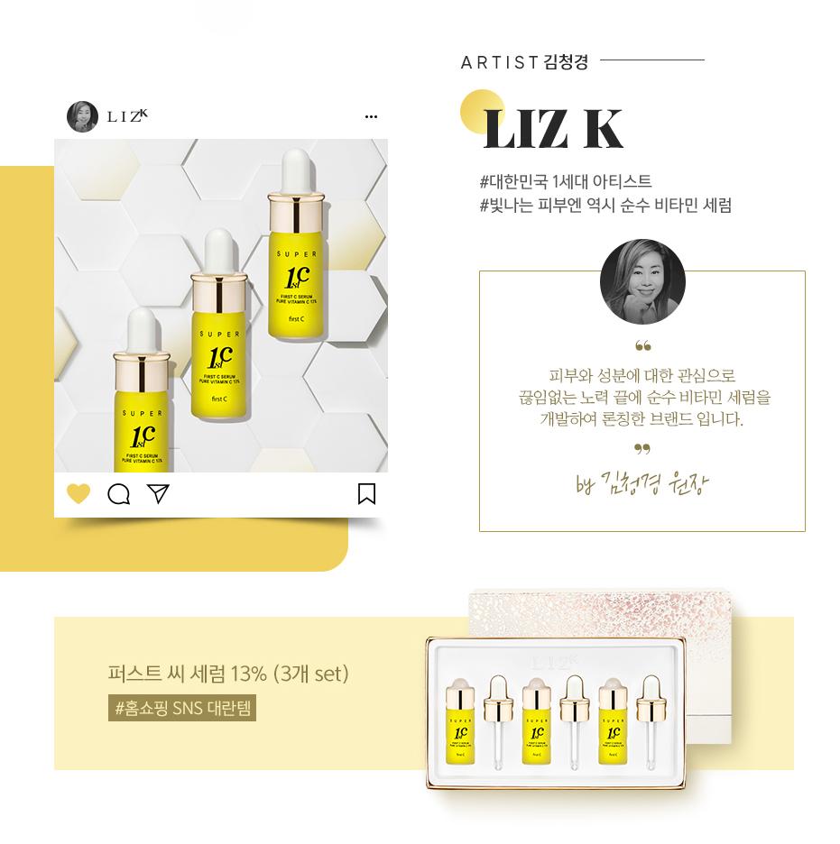 김성경(liz k):피부와 성분에 대한 관심으로 끊임없는 노력 끝에 순수 비타민 세럼을 개발하여 론칭한 브랜드 입니다. 퍼스트 씨 세럼 13%(3개 set)