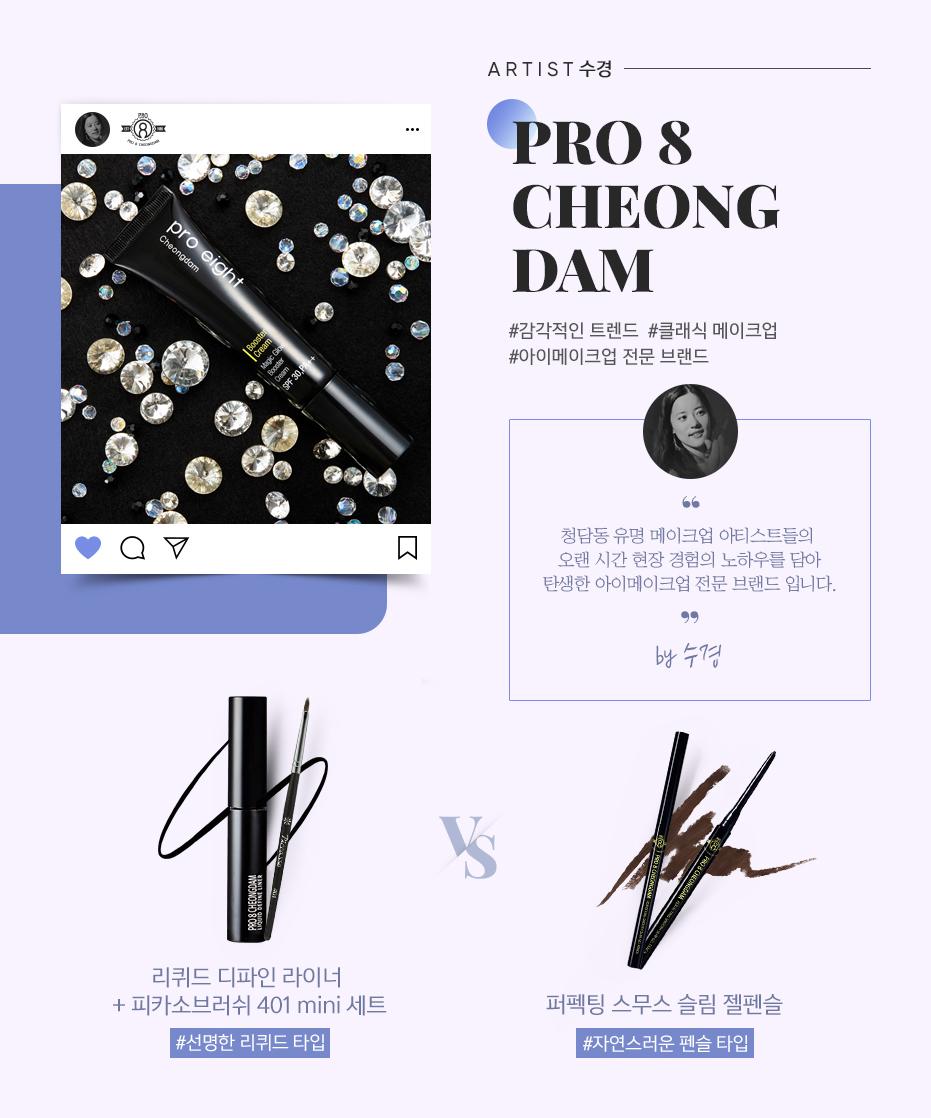 수경(pro & cheong dam):청담동 유명 메이크업 아티스트들의 오랜 시간 현장 경험의 노하우를 담아 탄생한 아이메이크업 전문 브랜드 입니다. 리퀴드 디파인 라이너+피카소브러쉬401mini세트, 퍼펙팅 스무스 슬림 젤펜슬