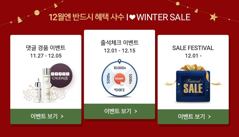 12월엔 반드시 혜택사수 i love winter sale