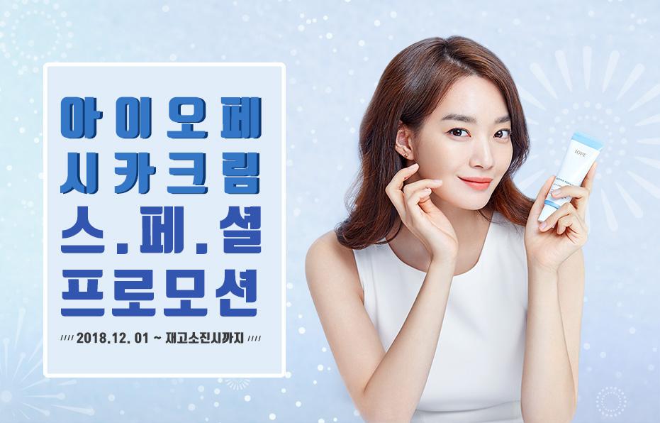 아이오페 시카크림 스페셜 프로모션. 2018년12월1일~재고소진시까지