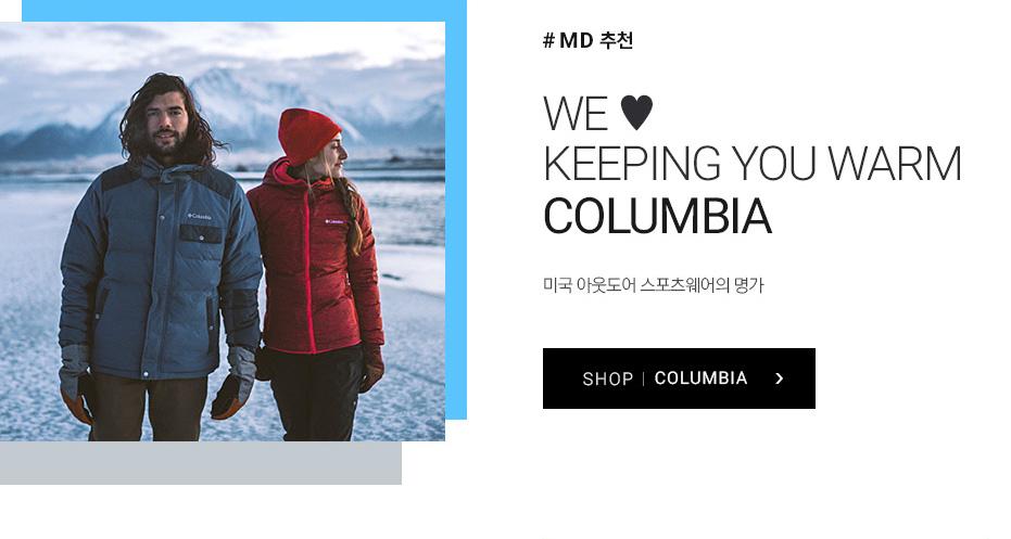 MD 추천, WE ♥ Keeping You Warm Columbia 미국 아웃도어 스포츠웨어의 명가