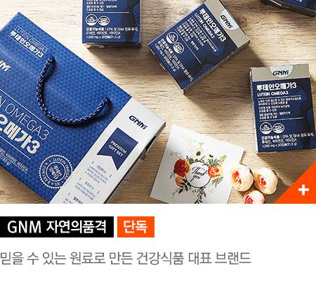 GMM 자연의 품격/단독, 믿을 수 있는 원료로 만든 건강식품 대표 브랜드