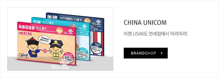 CHINA UNICOM, 이젠 USIM도 면세점에서 미리미리!