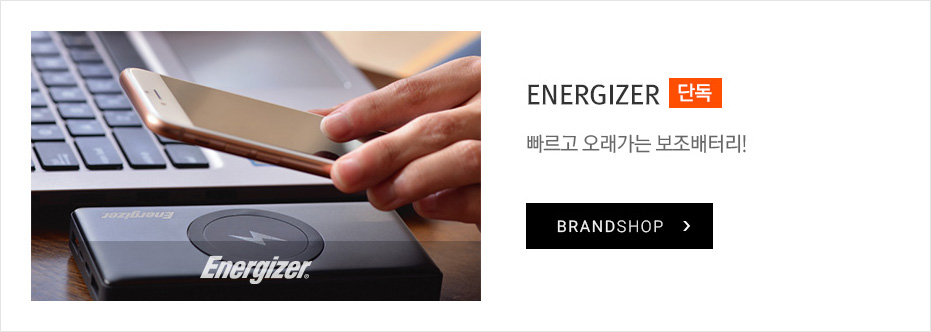 ENERGIZER/단독, 빠르고 오래가는 보조배터리!