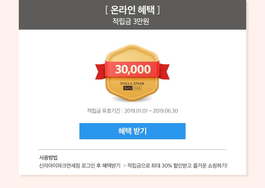 [온라인 혜택]적립금 3만원, 사용방법:신라아이파크면세점 로그인 후 혜택받기>적립금으로 최대 30%할인받고 즐거운 쇼핑하기