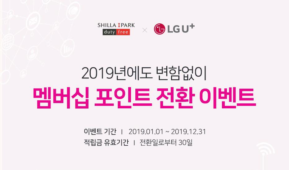 2019년에도 변함없이 멤버십 포인트 전환 이벤트, 이벤트기간(2019년1월1일~2019년12월31일), 적립금유효기간(전환일로부터 30일)
