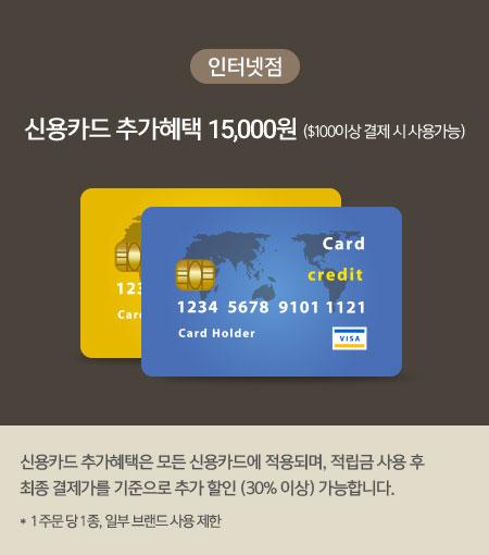 인터넷점, 신용카드 추가혜택15,000원($100이상 결제 시 사용가능), 신용카드 추가혜택은 모든 신용카드에 적용되며, 적립금 사용 후 최종 결제가를 기준으로 추가 할인(30% 이상) 가능합니다., 1주문당 1종, 일부 브랜드 사용제한