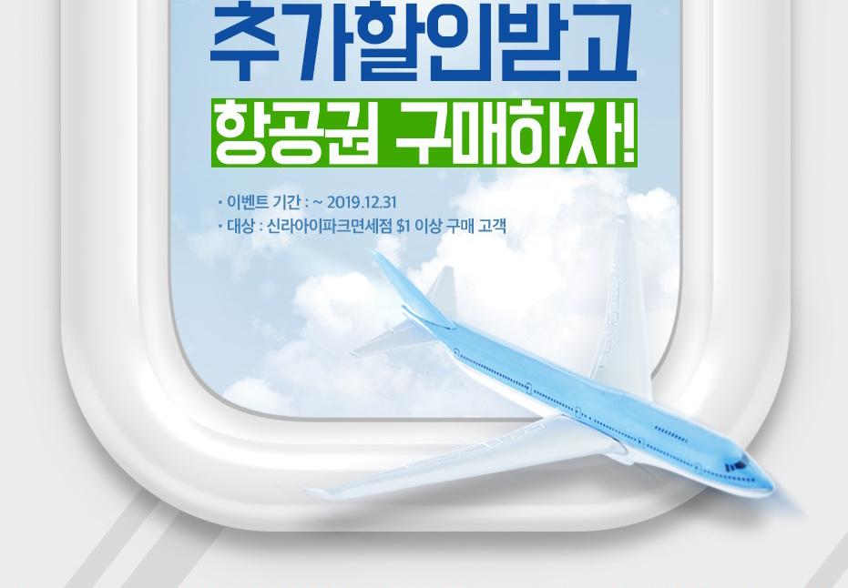 이벤트기간(~2019년12월31일), 대상(신라아이파크면세점 $1 이상 구매 고객)
