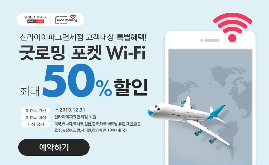 신라아이파크면세점 고객대상 특별혜택! 굿로밍 포켓 Wi-Fi 최대 25%할인, 이벤트기간(~2019년12월31일), 이벤트대상(신라아이파크면세점 회원), 대상국가(미국,캐나다,멕시코,일본,중국,태국,베트남,유럽,대만,홍콩,호주,뉴지랜드,괌,사이판,하와이 등 100여개 국가)
