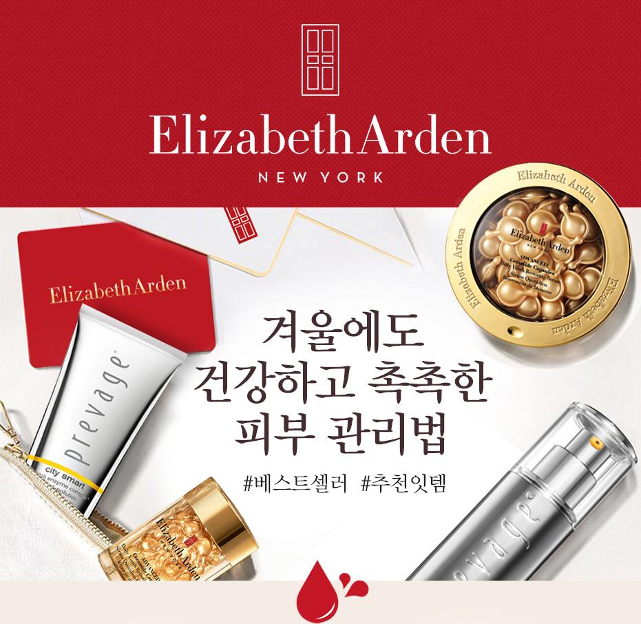 Elizabeth Aarden, 겨울에도 건강하고 촉촉한 피부 관리법