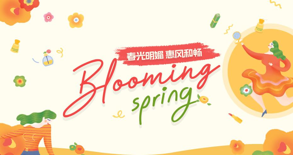 春光明媚 惠风和畅 Blooming Spring