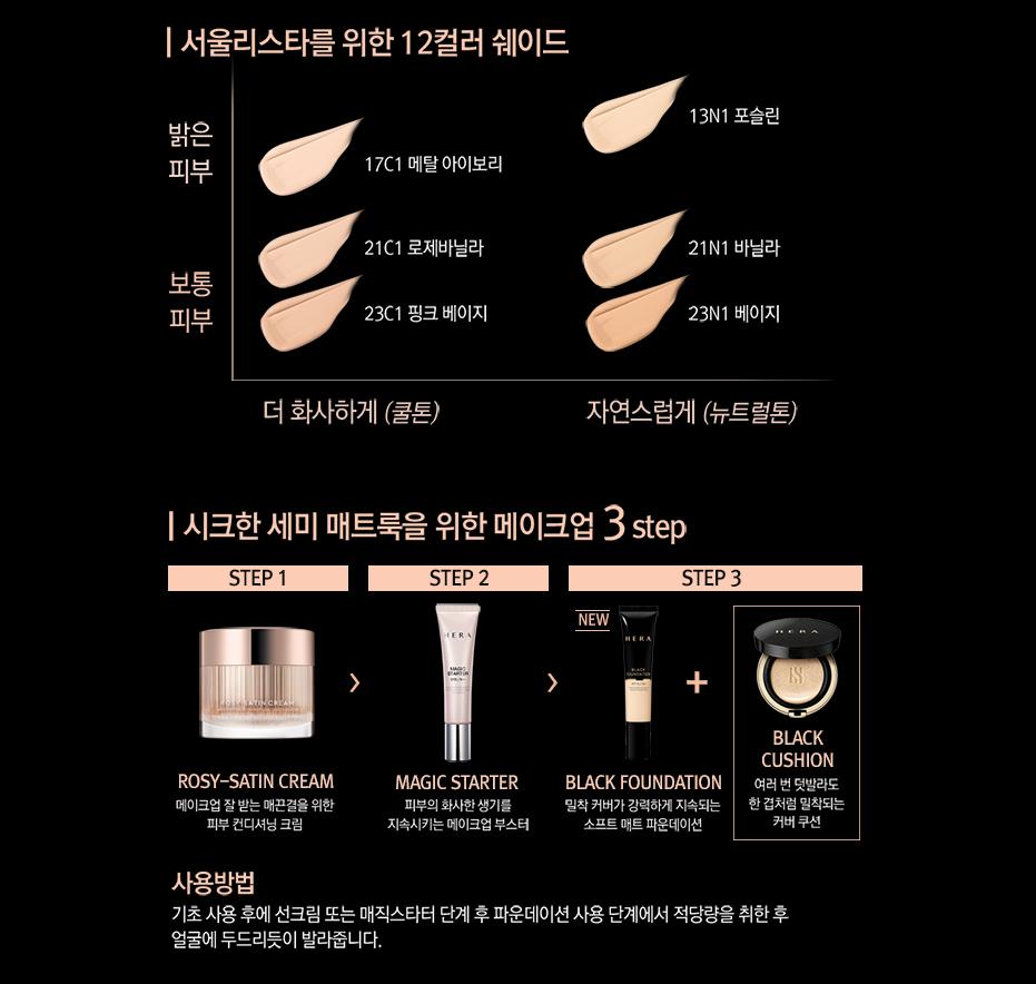 서울리스타를 위한 12컬러 쉐이드, 시크한 세미 매트룩을 위한 메이크업3step