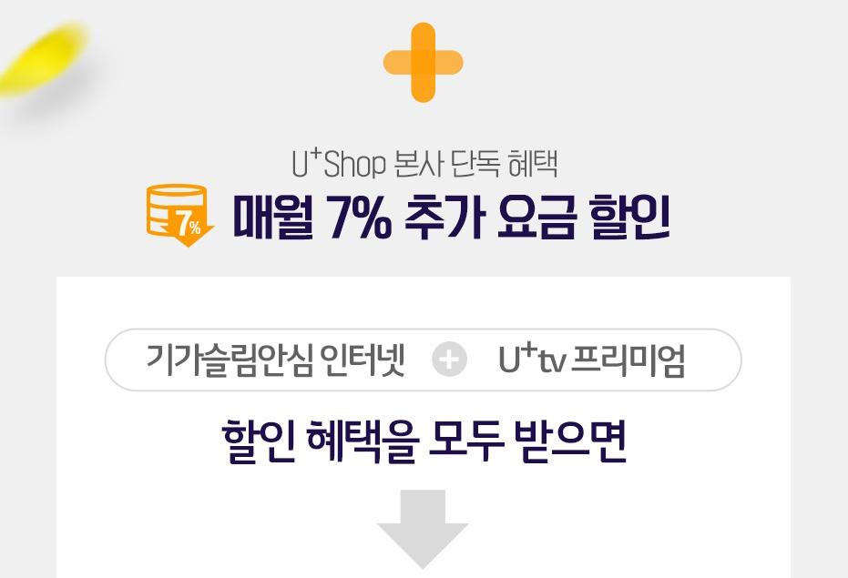 U+Shop 본사 단독 혜택. 매월 7% 추가 요금 할인.