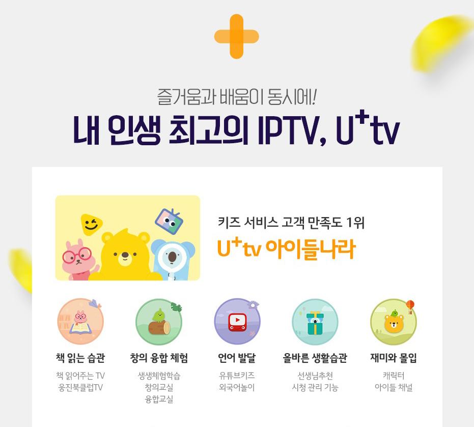 내 인생의 초고의 IPTV, U+TV. 키즈 서비스 고객 만족도 1위 U+TV 아이들나라